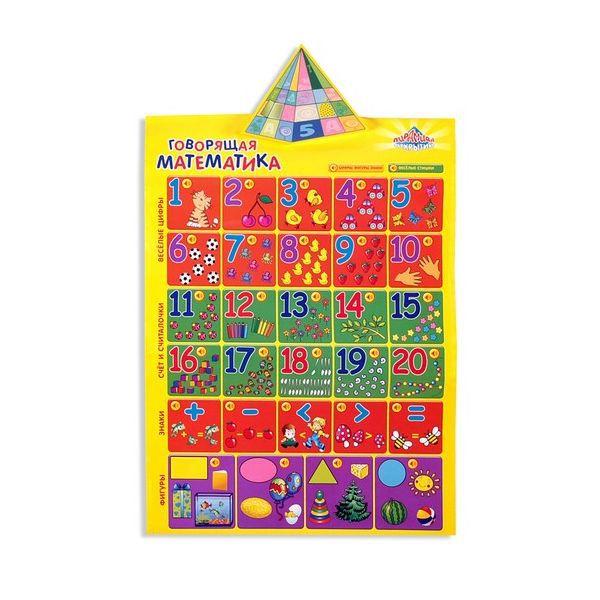 Говорящая математика Best Learning Детский мир 839.000