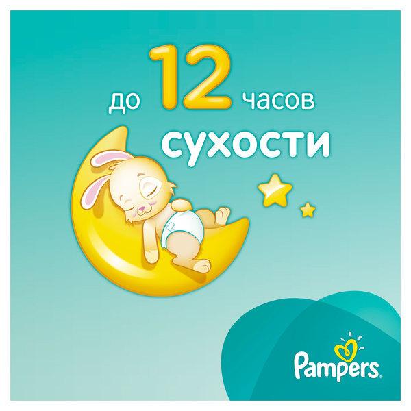 Подгузники Pampers Детский мир 1079.000