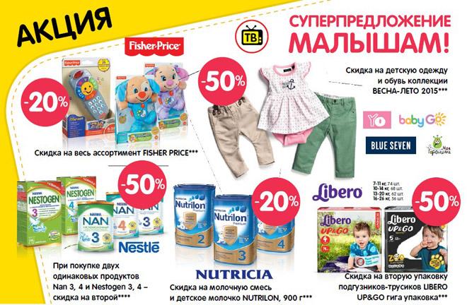 Суперцены на товары для новорожденных! 74ca1c09032