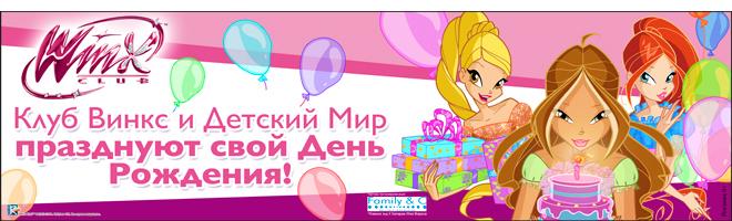 Винкс конкурсы на день рождения